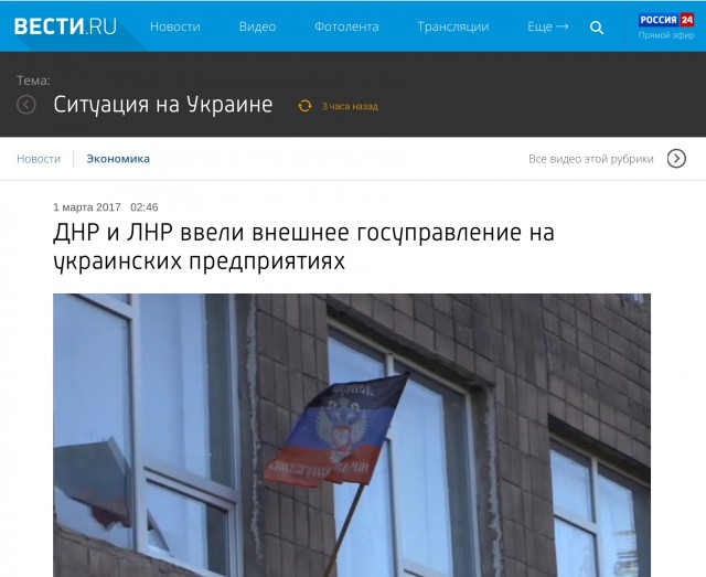 ДНР и ЛНР ввели внешнее госуправление на украинских предприятиях