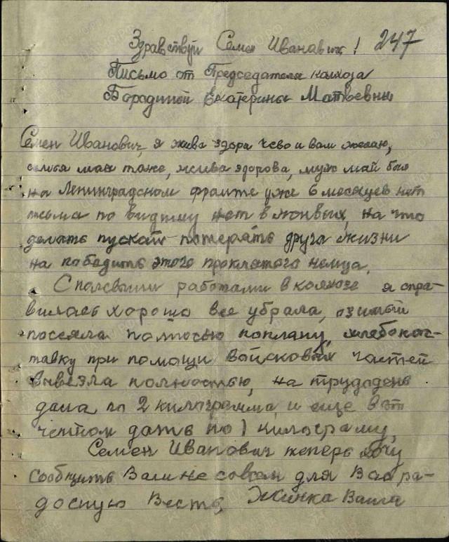 Письмо от председателя колхоза