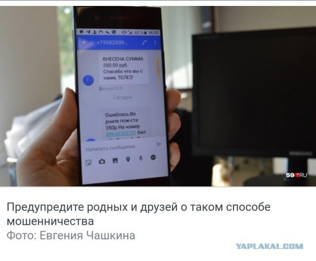 «Ошиблась. Верните 350 рублей. Яна»