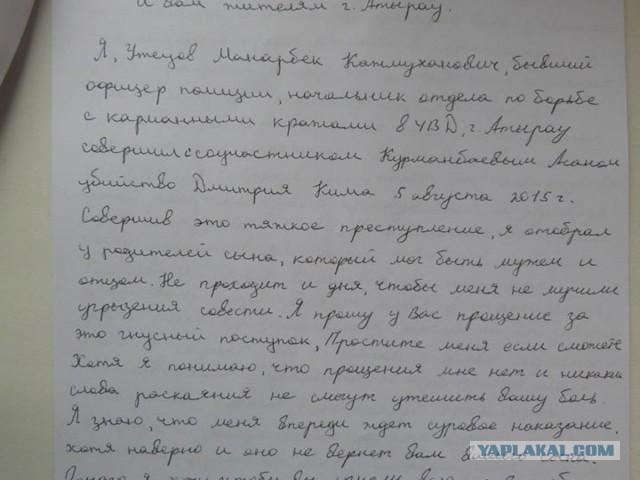 Раскаявшийся атырауский полицейский написал открытое письмо-признание