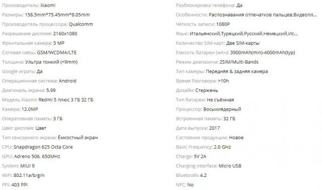 Xiaomi Redmi 5 Plus 3\32 [Пермь]