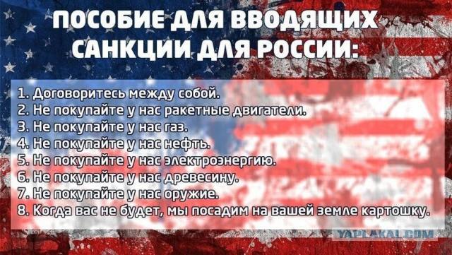 Президенты США и Франции грозят России новыми санкциями - Цензор.НЕТ 5529