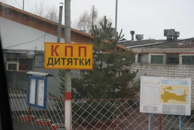 Моя поездка в Чернобыль