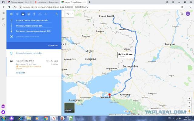 Поездка в Анапу 2019