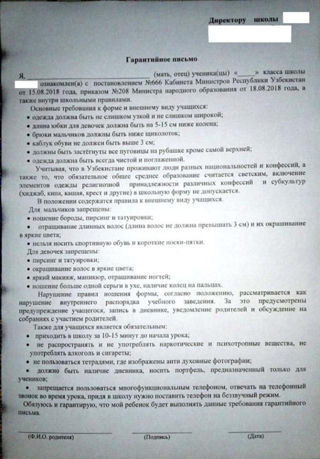 Узбекистан. В школах родители подписывают такие бумажки.