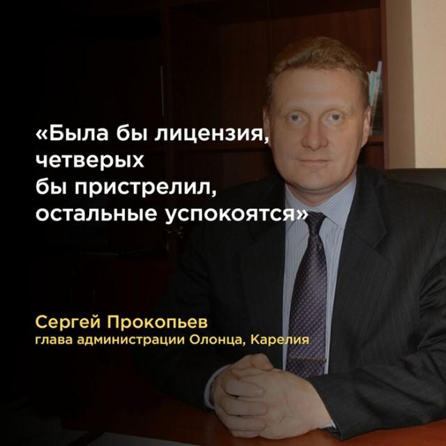 В Карелии *глава администрации* предложил расстреливать недовольных граждан