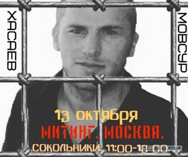 Тысяча чеченцев выйдет в Москве поддержать земляка, которого СКР называет киллером