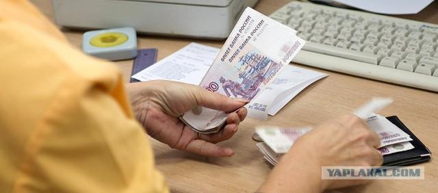 Зарплаты россиян в 2015г. снизятся более чем на 9%