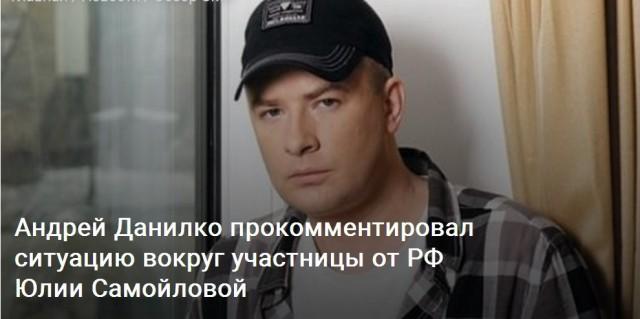 Данилко (Сердючка) заступился за Самойлову и призывает пустить певицу в Украину.