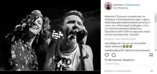 Сергей Шнуров разводится