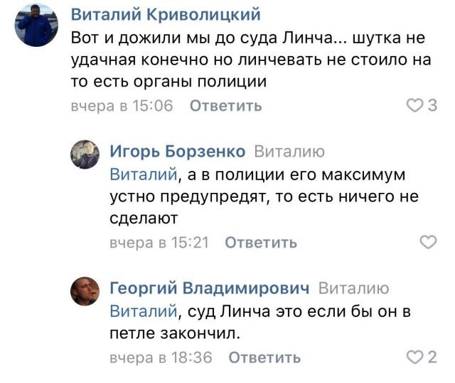 В местных пабликах ростовчане призывают посадить тех, кто избил пранкера за дурацкую шутку
