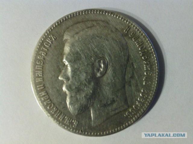 Продаю или меняю 1 рубль 1898 г.