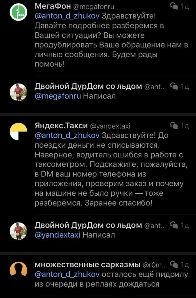 Вернулся в Россию