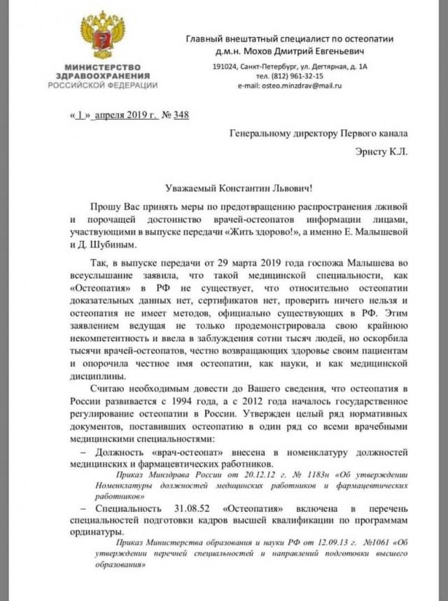 На Елену Малышеву пожаловались Константину Эрнсту за оскорбление остеопатов