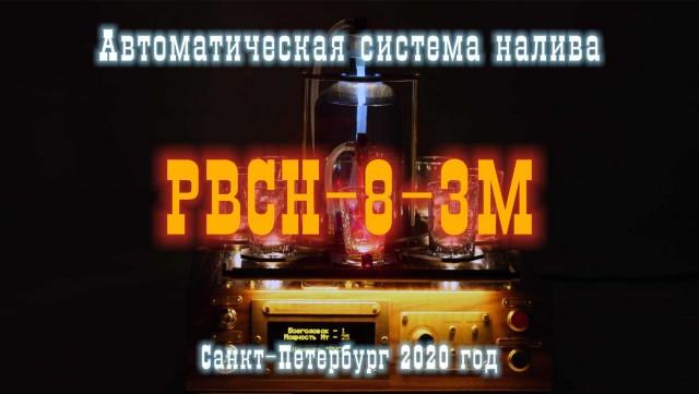 """Наливатор """"РВСН-3м"""""""
