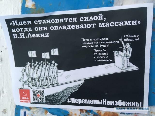 Бомбы Ленина (акция в Новосибирске)