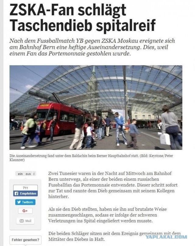 Попытка ограбления российских болельщиков мигрантами в Берне закончилась больничкой