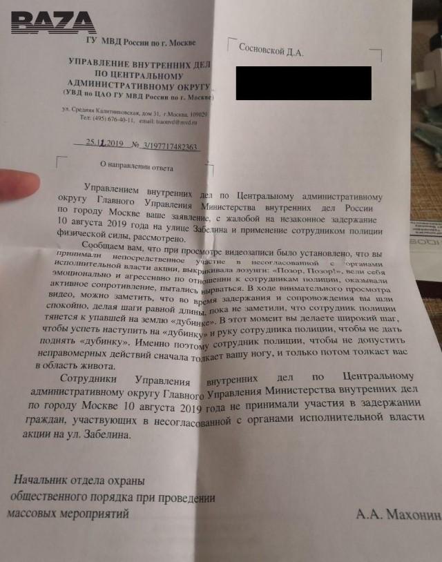 «Сама во всём виновата»: Девушке, которую ударили в живот во время задержания в Москве,  наконец-то ответили на её жалобу
