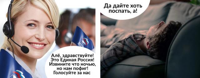 Москвичи пожаловались на массовую телефонную агитацию «Единой России» по личным телефонам