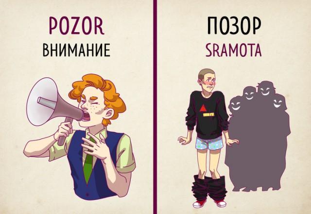 Доказательства того, что сербский язык — это русский наоборот