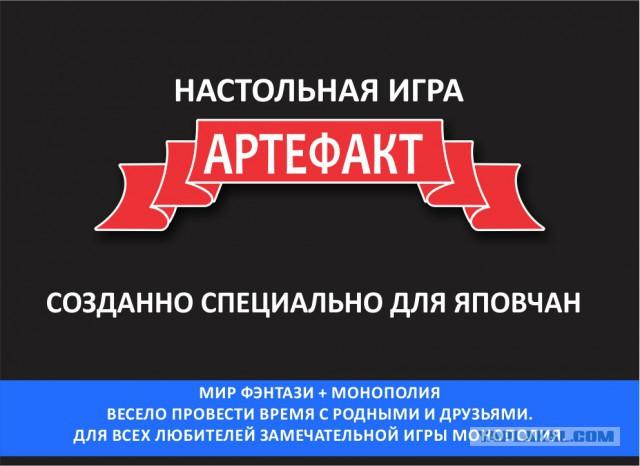 """Настольная игра - """"Артефакт"""""""