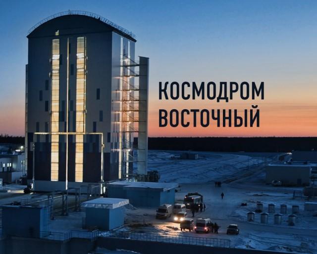 В Москве задержан подрядчик космодрома Восточный при попытке уехать из страны