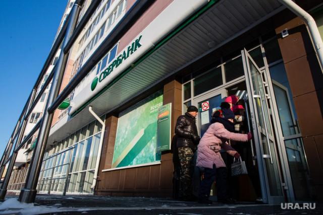 Сбербанк наказали за комиссию с кредиток
