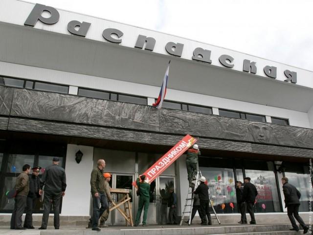 """Трагедия на шахте """"Распадская"""""""