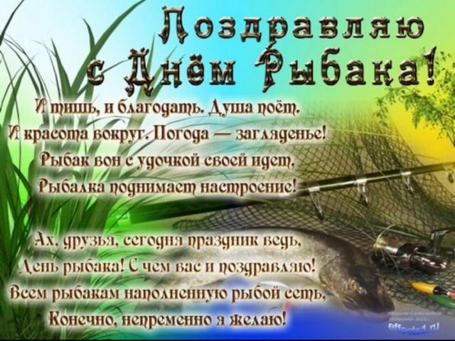 Пост с картинками ко дню рыбака