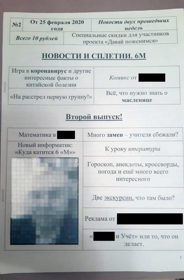 В московской школе ученики математического класса наладили выпуск «подпольной газеты»