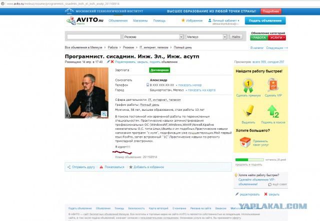 Акк его в Авито: aleksandrpritulenko@qip.ru пароль: qwerty Взломал с 3ей по
