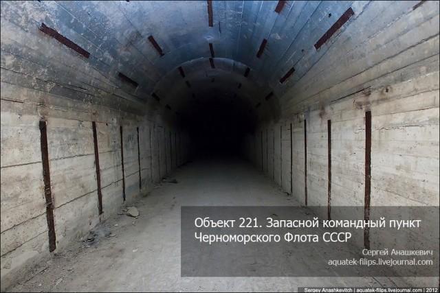Объект 221. Запасной командный пункт