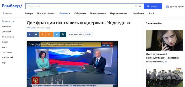 Медведева отказались поддержать на должность Премьера.