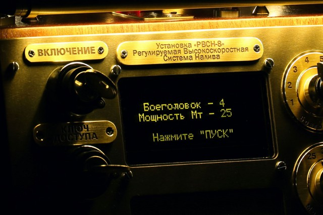 Установка РВСН-8