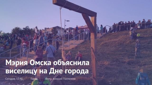 Хороший День города и конкурсы интересные: виселица в Омске