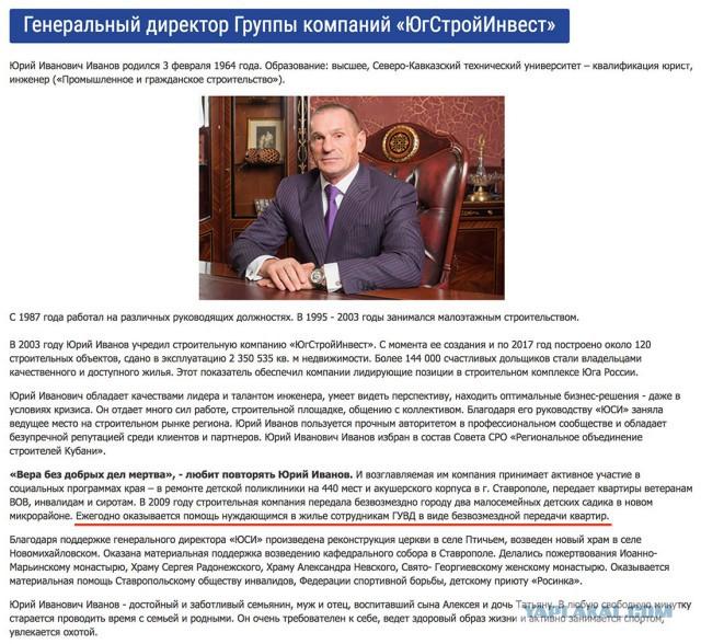 МВД Ставропольского края разрешило бизнесменам дарить квартиры полицейским