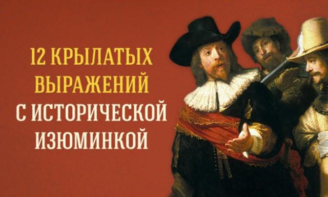 12 крылатых выражений с исторической изюминкой