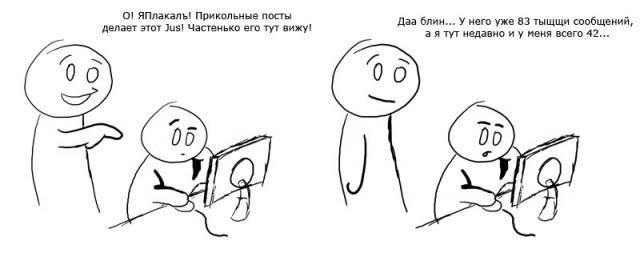 Новичок на ЯПе (комикс)