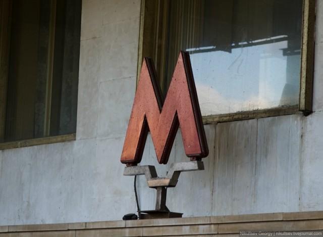 Металлодетекторы в Московском метро