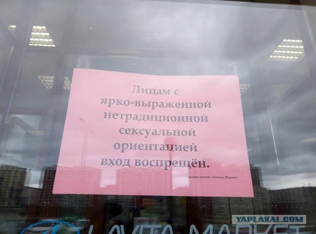 В Екатеринбурге геям запретили вход в магазин
