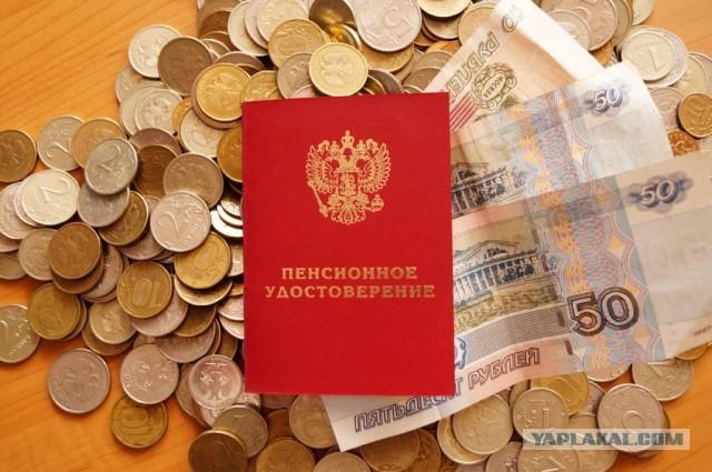 Россиянам пообещали до 120 тысяч рублей за участие в новой системе накопительных пенсий