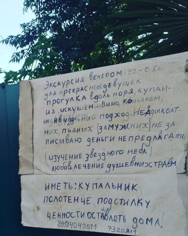Чем заняться дамам в Абхазии?