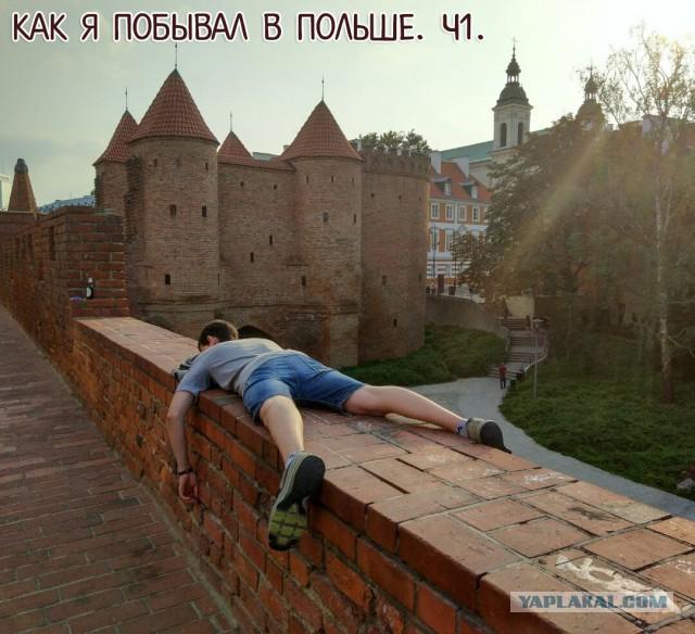 Как я побывал в Польше. Часть первая.