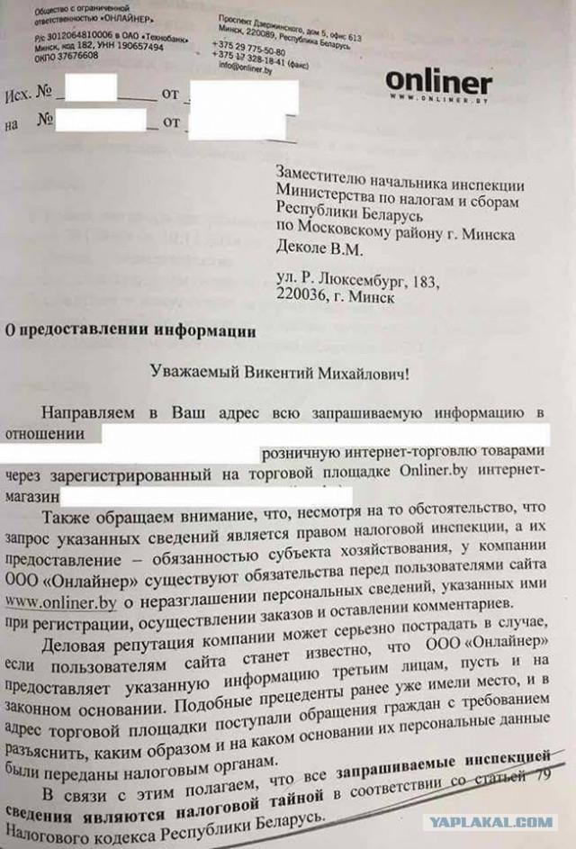Один из крупнейших интернет-порталов Беларуси слил налоговой данные своих пользователей