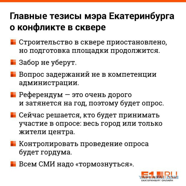 Ответ мэра Екатеринбурга