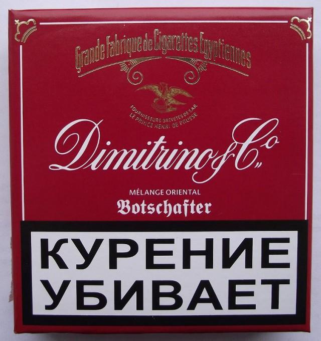 штык-НОЖИ купля сигареты старои мрц Зубы