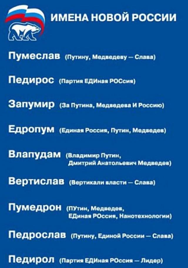 Имена новой России!