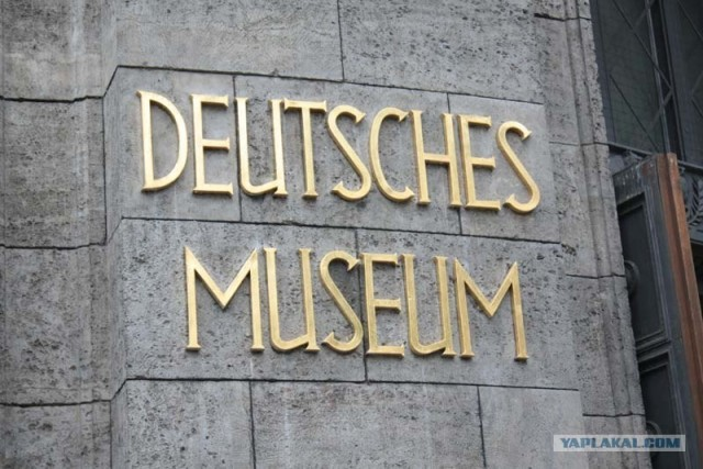 Deutches Museum Мюнхен