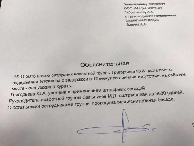 Life уволил сотрудницу за задержку новости об Улюкаеве на 12 минут