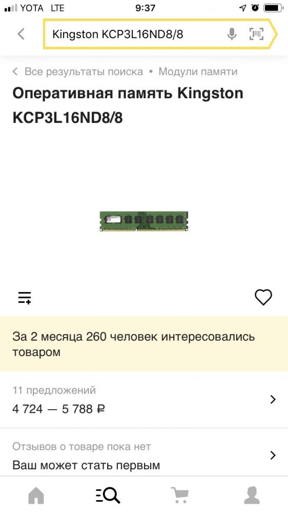 Оперативная память на компьютер.
